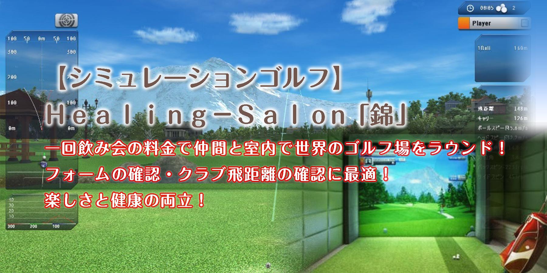 一回飲み会の料金で 仲間と室内で世界のゴルフ場をラウンド!